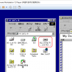 仮想化されたWindows98からWindows10を使い印刷する方法