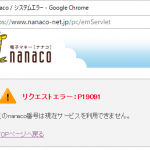 nanacoログインエラーP919091