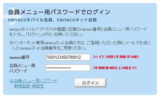 nanaco ウェブ上からnanacoモバイルにログイン画面