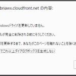 怪しいサイト; d14myxl4briawx.cloudfront.net