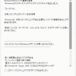 怪しいサイト;JPTECHFIX.ORG 2016/11/06