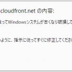 怪しいサイト:d3dse4gljpebhi.cloudfront.net