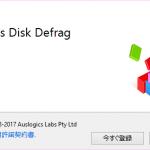 Auslogics DiskDefrag 7.1.2.0のアップグレードとインストール