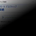 Windowsリモートデスクトップで接続時に黒いスクリーンが表示されてしまう