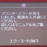 Epson EP-805Aでのエラーコード:0xF3