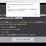 怪しいサイト:scamfraudalert.org, bidr.trellian.com, gurusstrongpg.info, microsoft.japan.windows-driver-42717.win
