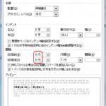 マイクロソフトWordでテーブルの後にできるいらないページを削除する方法