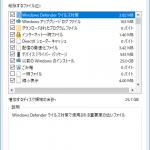 April 2018 Updateへアップグレード後の不要ファイル削除でどのくらい容量が増やせるのか?