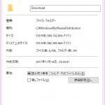 WindowsでのSoftwareDistributionフォルダーのメンテナンスと削除の方法とWindows Updateの問題解決の方法