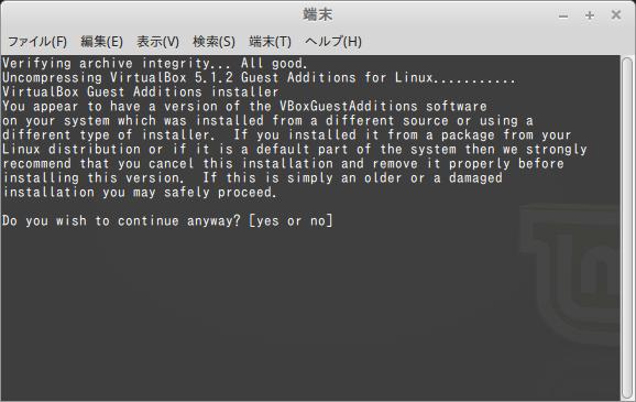 Linux Mint 18 VMAdditionsインストール