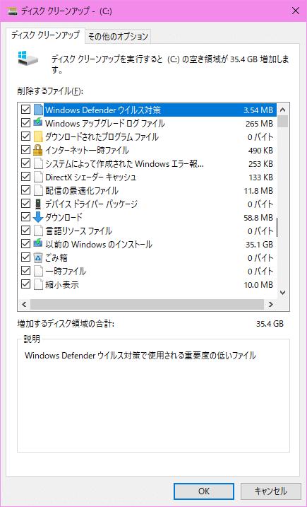 October 2018 Updateへアップグレード後の不要ファイル削除でどのくらい容量が増やせるのか?
