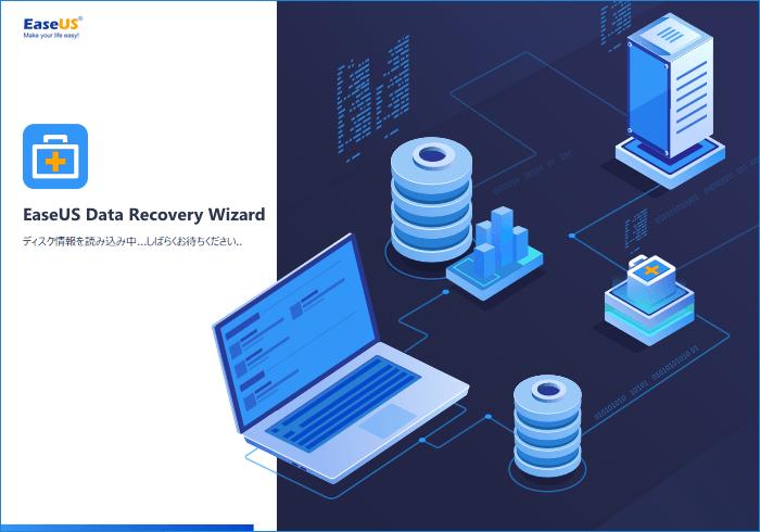 EaseUS Data Recovery Wizardでデータを復元してみる