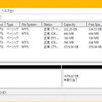 HDDのボリュームを削除したら未割り当て領域が分裂して元に戻らない!