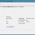 イベント ID 17 エラー: DC040780 セキュリティ センターで呼び出し元を検証できませんでした。の改善方法