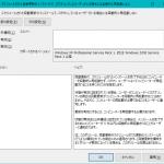 Windowsが新しいアップデートをインストールする為に自動的に再起動してしまう