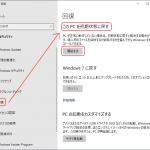 Windows 10 PCを初期化する