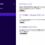 Windows 8.1で行うPCのリフレッシュ