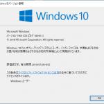 Windows 7からWindows 10 19H1にアップグレード