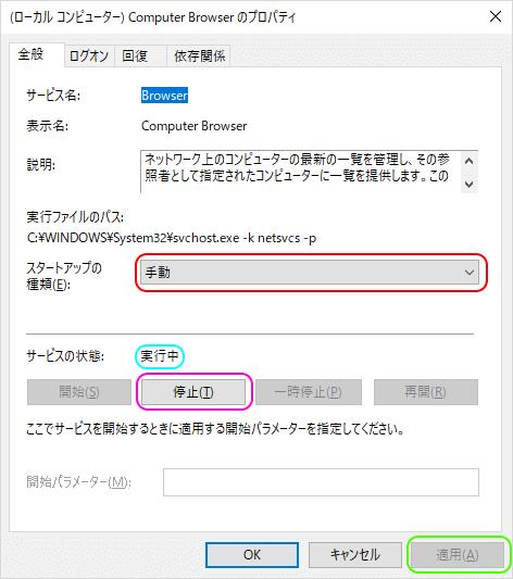 イベントID 8003 browser Computer Browser 状態 実行中