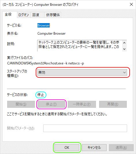 イベントID 8003 browser Computer Browser 状態 停止中