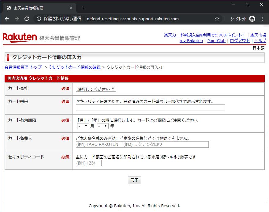 楽天 フィッシングサイト