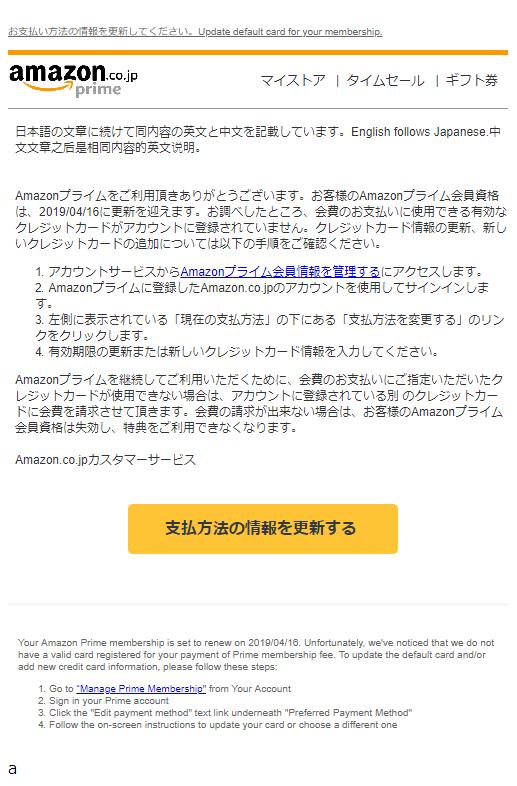 アマゾンを騙る偽メール