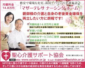 海外に求める日本人専用の介護施設 NPO法人聖心介護サポート協会