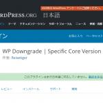 ワードプレス 5.5.x系にアップグレードしたら色々とおかしくなった件