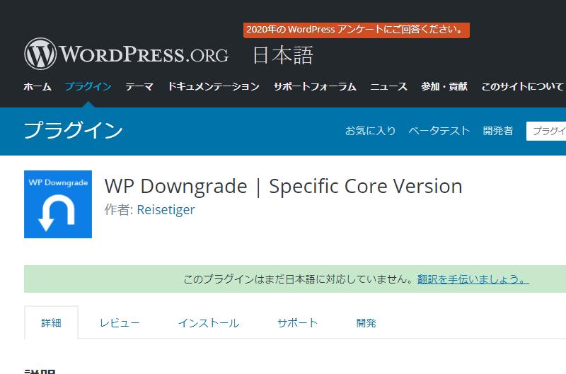 Wordpress.orgにてWP Downgradeのプラグインのページ