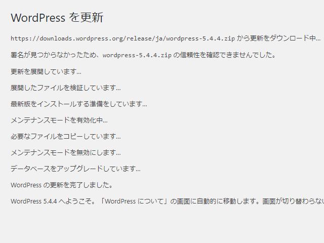 WordPress 5.4.4を再インストール中の画面