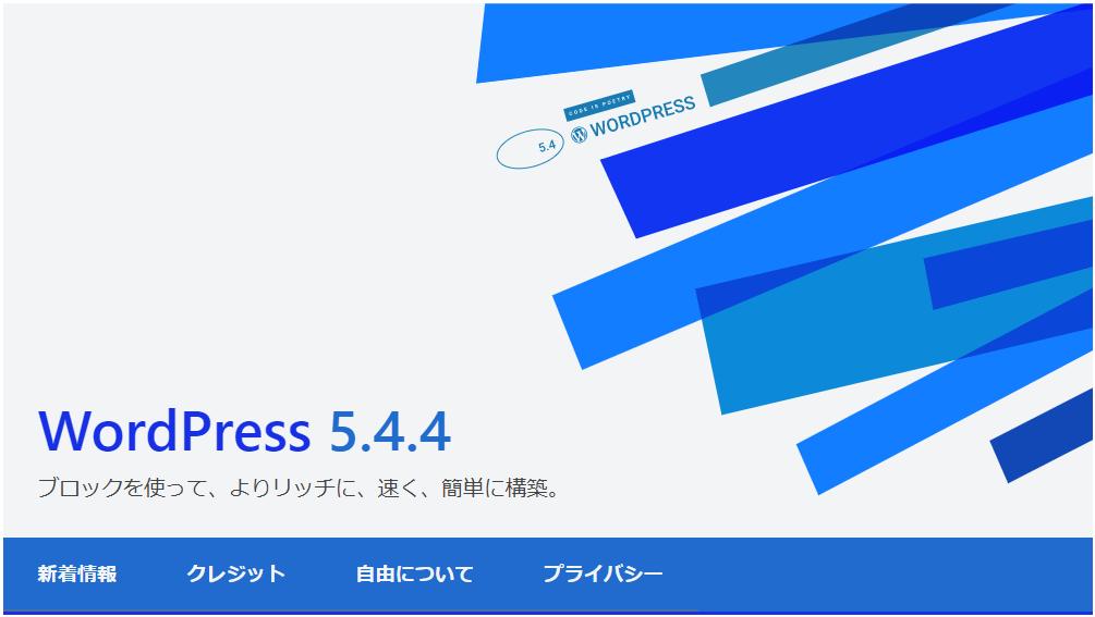 無事WordPress 5.4.4がインストールされたという画面